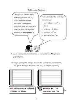 Σχετική εικόνα Greek, Teaching, Printables, Illustrations, School, Print Templates, Illustration, Education, Greece