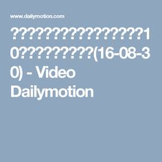だんだん空気が生暖かく・・・台風10号 銚子沖を北上中(16-08-30) - Video Dailymotion