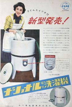 ナショナル電気洗濯機 若尾文子 1950s