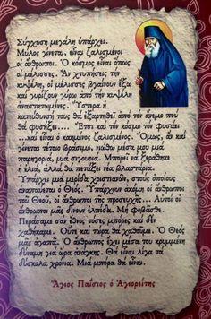 Encouragement, Religion, Spirituality, Faith, My Love, Quotes, Sicily, Walls, Quotations