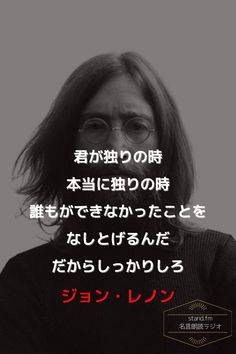 Words Quotes, Love Quotes, Sayings, Japanese Poem, Powerful Words, John Lennon, Proverbs, Cool Words, Philosophy