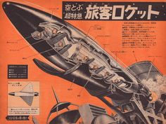 Dark Roasted Blend: Glorious Retrofuture from Japan