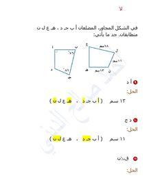 شبكة الرياضيات التعليمية