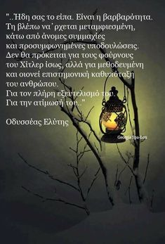 Images And Words, Biologist, Greek Quotes, Poetry Quotes, Philosophy, Quotations, Literature, Greeks, Cards