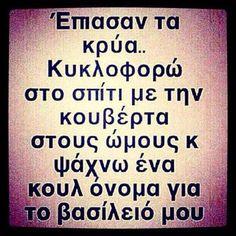 #κουβερτα #βασιλειο Funny Greek Quotes, Epic Quotes, Sarcastic Quotes, Book Quotes, Speak Quotes, Wisdom Quotes, Life Quotes, Funny Memes, Jokes