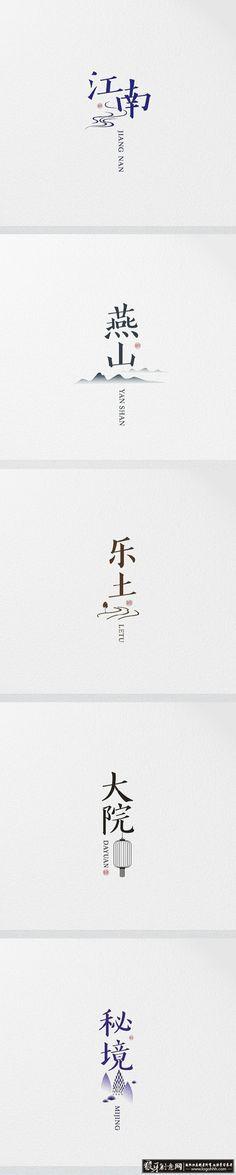 字体设计 中国风字体设计排版 简约风格中文字体设计 创意汉子字体设计 创意书法体字体设计作品