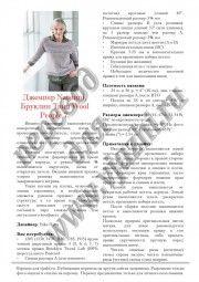 NATSUMI пуловер. Обсуждение на LiveInternet - Российский Сервис Онлайн-Дневников