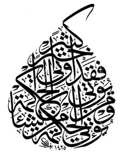 """""""He gives wisdom to whom He wills, and whoever has been given wisdom has certainly been given much good."""" Al-Baqarah [a verse of 269] - Qur'an. يؤتي الحكمة من يشاء ومن يؤتى الحكمة فقد اوتي خيرا كثيرا"""