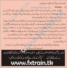 Urdu Forex Guide, Forex Guide, فاریکس ٹریڈنگ اردو میں سیکھیں | Best Broker of Asia, To trade the Forex market effectively, you need the right guidance and resources, that's where www.fxTrain.info can help. 5 days a week online forex (4x, FX) currency Fapturbo is the only automated forex income solution that doubles investments in under a month