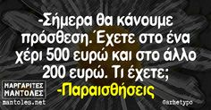 Funny Greek Quotes, Greek Sayings, Funny Statuses, Funny Times, Stupid Funny Memes, Funny Stuff, Just For Laughs, Funny Photos, Life Lessons