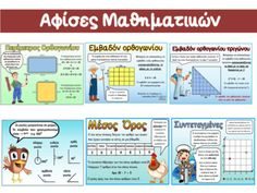 Posters Μαθηματικών by PrwtoKoudouni Teaching Math, Maths, 5th Grades, Fractions, Pictures, School Stuff, Posters, Photos, Fifth Grade