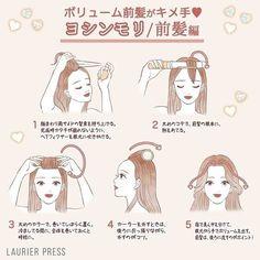 Kawaii Hairstyles, Curled Hairstyles, Medium Hair Styles, Long Hair Styles, Kpop Hair, Pretty Hair Color, Shot Hair Styles, Hair Arrange, Japanese Hairstyle