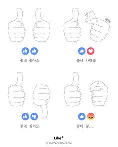 두 손 가득 마음을 전하세요. #Facebook #Like #Parody #Korea #Korean 발로 전하고플 땐: http://jokelarge.tistory.com/26