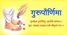 Guru Purnima Wishes, Happy Guru Purnima, Marathi Quotes, Facebook Profile Picture, Krishna Painting, Kundalini Yoga, Radhe Krishna, Whatsapp Dp, Pictures Images