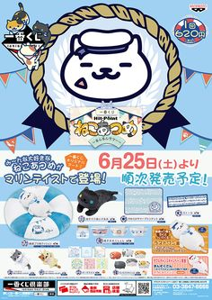 http://www.lawson.co.jp/recommend/original/kuji/img/201606_nekoatsume_p.jpg