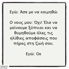 Advice Quotes, Book Quotes, Greek Words, Good Morning Good Night, Greek Quotes, Funny Moments, Wise Words, It Hurts, Wisdom