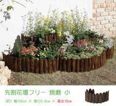 花壇フェンス・ガーデンエッジが合計1万円以上で送料無料!。タカショー 花壇フェンス・連杭・エッジ 「先割花壇フリー焼磨 小」 (約)幅1000mm×奥行26mm×高さ150mm 【花壇に合わせて形を変えられます♪