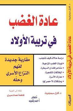 حمل كتاب عادة الغضب في تربية الأولاد - د. كارل سيميلروث رابط التحميل http://www.booksjadid.info/2015/08/blog-post_32.html
