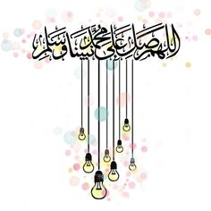 Islamic Quotes, Wind Chimes, Allah, Beautiful, Decor, Decoration, Dekoration, God, Inredning