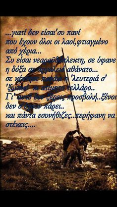 Λόγια κάποιου ποιητή... Greek Quotes, Greece Travel, History, Poster, Cyprus, Photography, Traveling, Baby, Abseiling