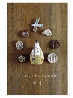 小菅幸子個展「チェドックで小さな陶器展」