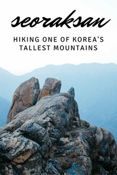 Such a beautiful way to see the northern part of South Korea! Hike Seoraksan (or take the cable car)