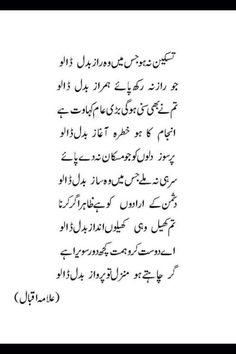 Maybe this isn't iqbal's poetry. Iqbal Poetry In Urdu, Poetry Quotes In Urdu, Best Urdu Poetry Images, Urdu Poetry Romantic, Love Poetry Urdu, Words Quotes, Quotations, Qoutes, Ali Quotes