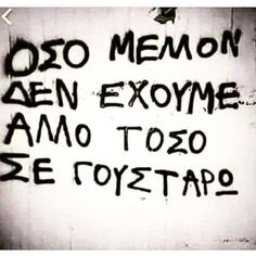 # And Quotes Some Love Quotes, Post Quotes, Greek Quotes, Love Photos, Keep In Mind, Falling In Love, You And I, Quotations, Lyrics