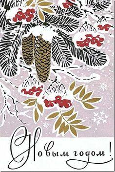 "Photo from album ""Новогодние открытки"" on Yandex. New Year Greeting Cards, New Year Greetings, New Year Card, Holiday Cards, Holiday Fun, Christmas Cards, Christmas Greetings, Noel Christmas, Vintage Christmas"