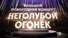 НеГолубой огонёк-2016 09.01.2016. HDTV