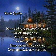 Good Night Quotes, Greek Quotes, Sweet Dreams, Google Images, Wise Words, Beautiful, Sayings, Wisdom Sayings, Lyrics