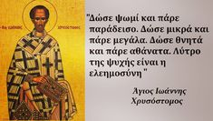 In God We Trust, Faith In God, Orthodox Icons, Greek Quotes, Orthodox Christianity, Picture Quotes, Wise Words, Life Quotes, Spirituality