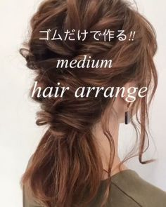 ヘアカタ おしゃれまとめの人気アイデア Pinterest Nakajie 髪の