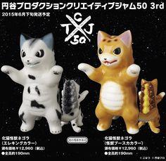 化猫怪獣ネゴラ(エレキングカラー)/化猫怪獣ネゴラ(怪獣ブースカカラー)