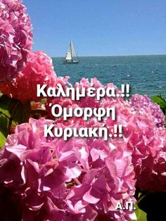 Good Morning, Greece, Artwork, Nice, Pictures, Buen Dia, Greece Country, Work Of Art, Bonjour
