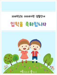 [made me][공유종료] 입학 안내서 : 네이버 블로그 Engineering, Parenting, Books, Cards, Fictional Characters, Engine Start, Coco, Kindle, Personalized Invitations