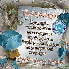 Good Afternoon, Greek Quotes, Wish, Books, Libros, Book, Book Illustrations, Libri