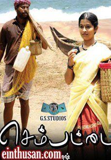 Sembatti tamil movie online