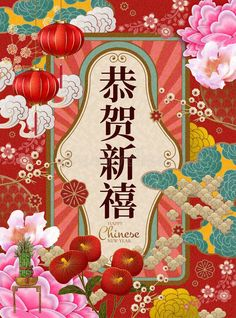 Illustration about Attractive flower lunar year design with happy new year words written in Chinese characters in the middle. Illustration of romantic, asian, retro - 132131869 Chinese New Year Images, Chinese New Year Wishes, Chinese New Year Poster, Chinese New Year Design, Chinese New Year Greeting, Chinese New Year 2020, New Year Greetings, Chinese New Year Wallpaper, Chinese New Year Decorations