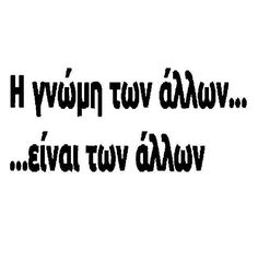 New Quotes, Wisdom Quotes, Qoutes, Life Quotes, Funny Greek Quotes, Lol So True, Great Words, True Facts, True Words