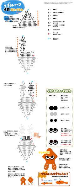 スプラトゥーン(イカ)あみぐるみ 編み図:Photo_4
