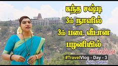 TravelVlog - Day 3 from Palani   சஷ்டி 3-ஆம் நாள் பழனியில் இருந்து  Sashti Vratham 2020 சஷ்டி விரதம் - YouTube