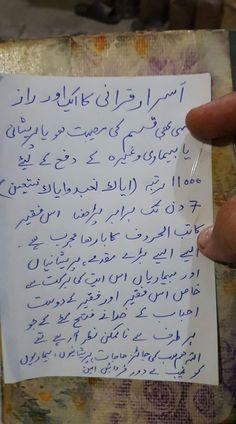 BakhtawerBokhari Duaa Islam, Islam Hadith, Allah Islam, Islam Quran, Islamic Page, Islamic Dua, Islamic Phrases, Islamic Messages, Quran Quotes Inspirational