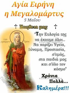 Saint Name Day, Greek Beauty, Names, Art, Greece, Art Background, Kunst, Performing Arts, Name Day
