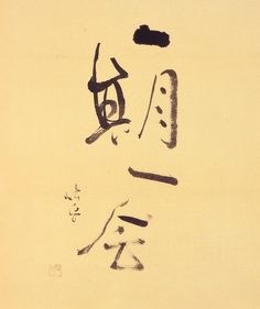 """Calligraphy of Japanese idiom 一期一会 ichigo ichie """"Live every day as though it were last"""" by IWATA Sohei"""