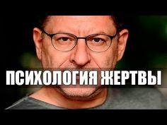 Михаил Лабковский׃ ПСИХОЛОГИЯ ЖЕРТВЫ (Взрослым о взрослых)