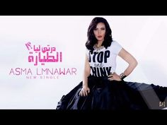 Asma Lmnawar - Derti Liya Tayara (Exclusive) | (أسما لمنور - درتي ليا ال...