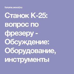 Станок К-25: вопрос по фрезеру - Обсуждение: Оборудование, инструменты