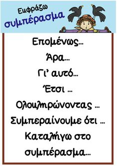 Vocabulary Exercises, Grammar Exercises, Greek Language, Speech And Language, Teaching Writing, Teaching Kids, Grammar School, Learning Disabilities, School Lessons