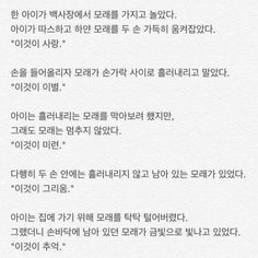 Wise Quotes, Famous Quotes, Korean Text, Korean Writing, Some Things Never Change, Korean Language Learning, Korean Quotes, Pretty Words, Life Advice